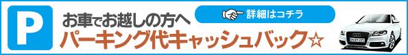 新潟でiPhone修理ならパーキング代キャッシュバックの当店へ!