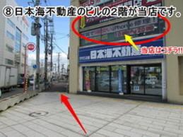 ⑧日本海不動産