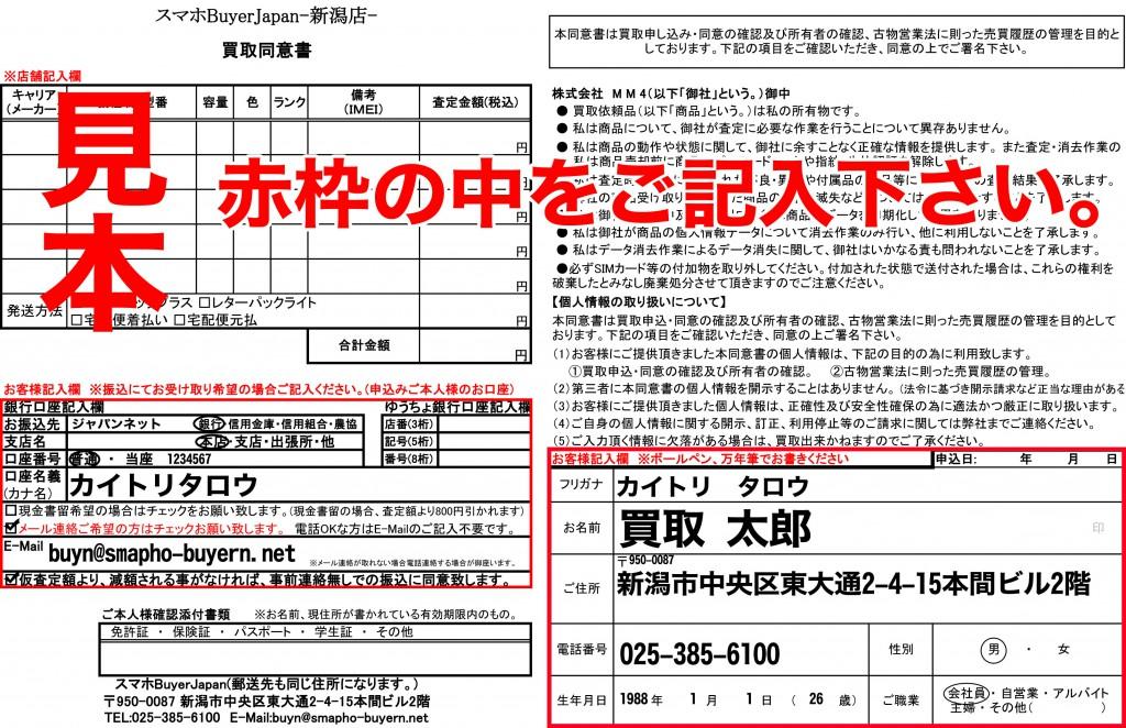 yusou-mihon2新潟