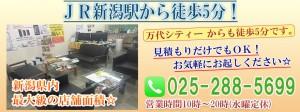 新潟店舗ページ