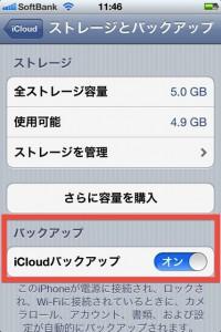 iCloudBackup-2