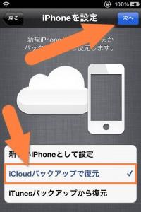 icloud-restore-noreset-14