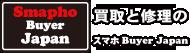 スマホBuyerJapan -新潟店-