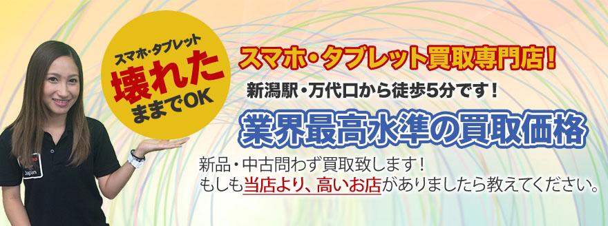 スマホ売るならスマホBuyerJapan新潟店にお任せ下さい!