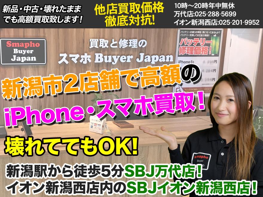 iPhone・iPadの修理と買取のスマホBuyerJapan -新潟店-